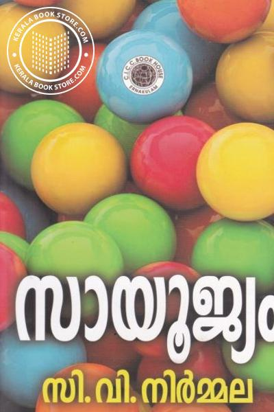 Cover Image of Book സായൂജ്യം