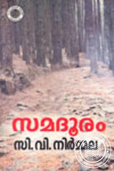 Cover Image of Book Samadooram