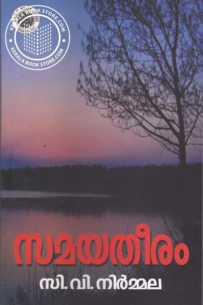 Cover Image of Book സമയതീരം