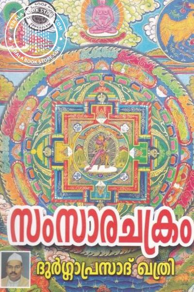 Cover Image of Book Samsarachakram