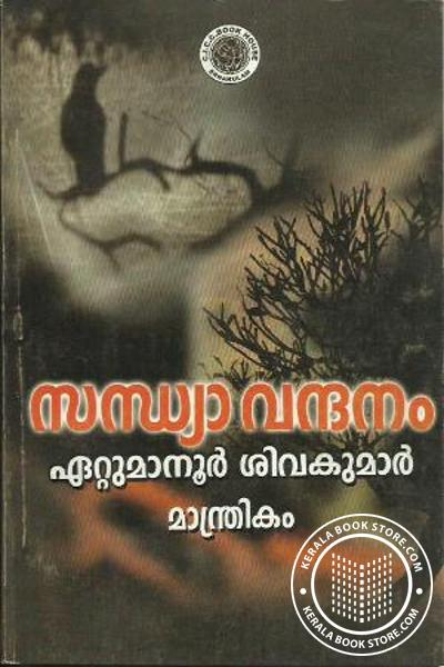Cover Image of Book Sandhyavandanam