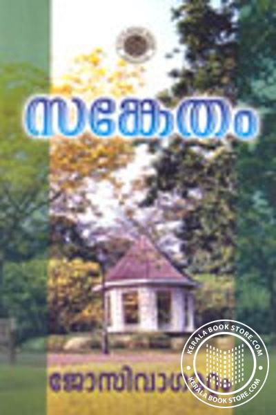 Cover Image of Book Sanketham