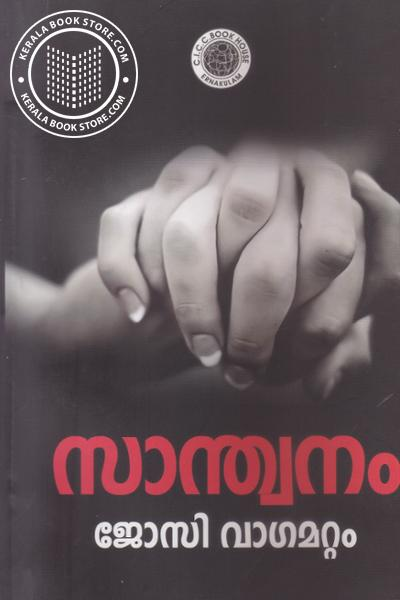 Cover Image of Book Santhwanam