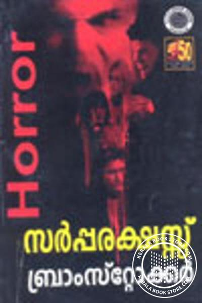 Cover Image of Book sarpparakshassu