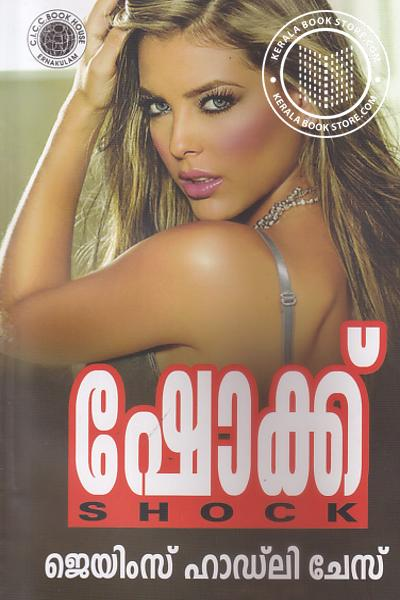 Cover Image of Book ഷോക്ക്