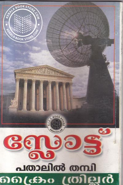 Cover Image of Book സ്ലോട്ട്