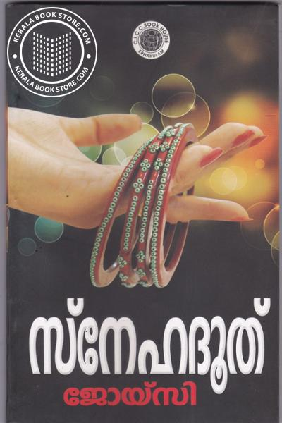 Cover Image of Book Snehadhooth
