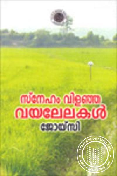Cover Image of Book Sneham Niranja Vayalelakal