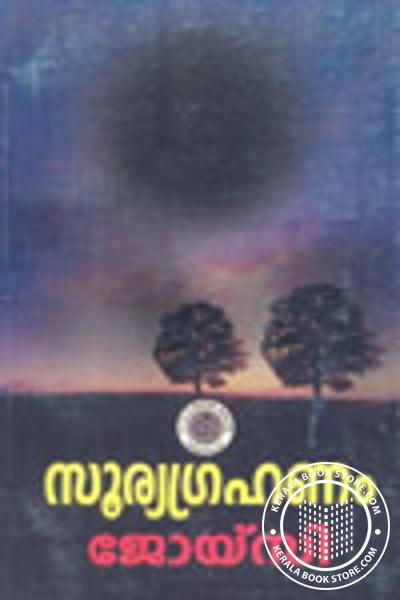 Cover Image of Book soorya grahanam