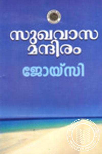 Cover Image of Book Sukhavaasa Mandiram