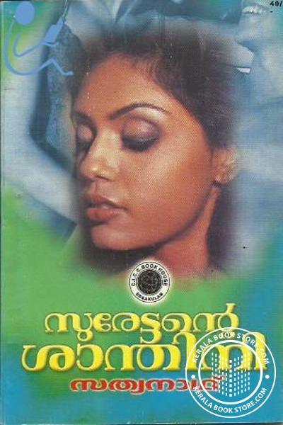 Cover Image of Book Surettante Shanthini