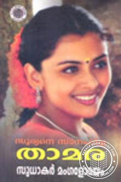 Cover Image of Book Suryane Snehicha Thaamara
