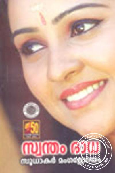 Cover Image of Book സ്വന്തം രാധ