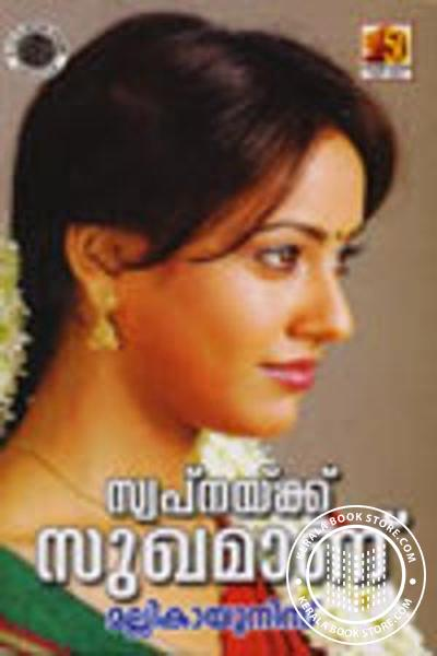 Cover Image of Book Swapnaykku Sukhamanu