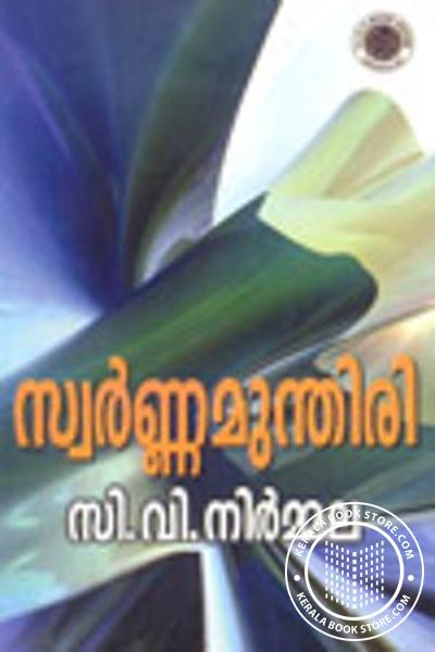 Cover Image of Book Swarna munthiri