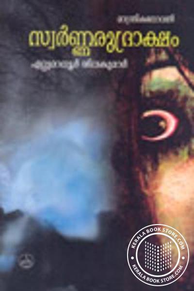 Cover Image of Book സ്വര്ണ്ണ രുദ്രാക്ഷം