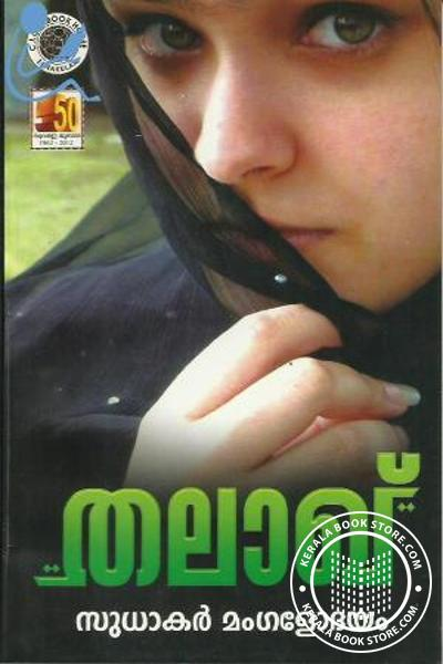 Cover Image of Book തലാഖ്