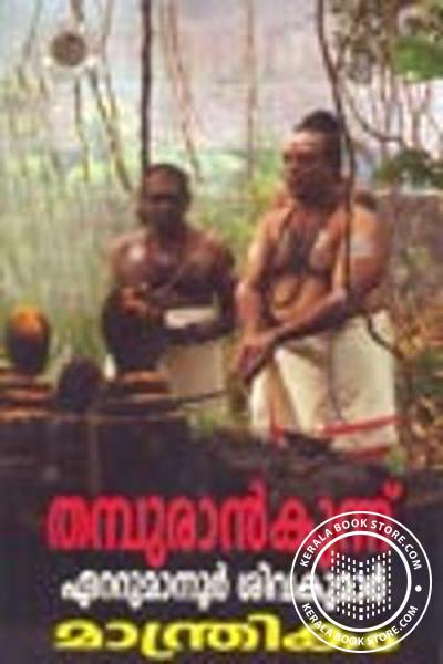 Cover Image of Book Thampuran Kunnu