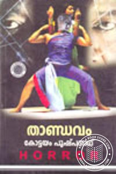Cover Image of Book Thandavam