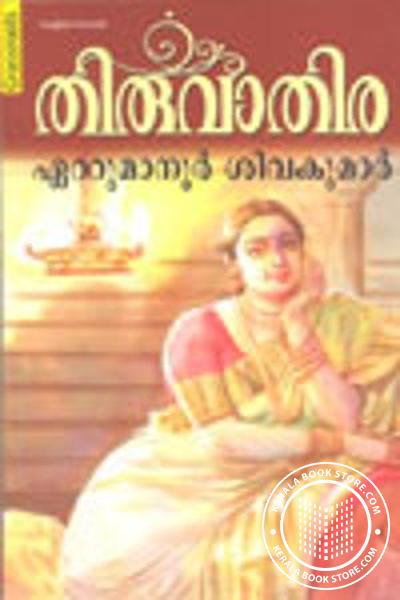 Image of Book Thiruvathira - C I C C Edition -