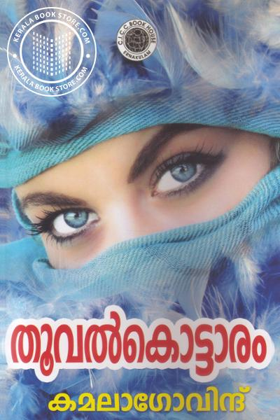 Cover Image of Book Thoovalkottaaram