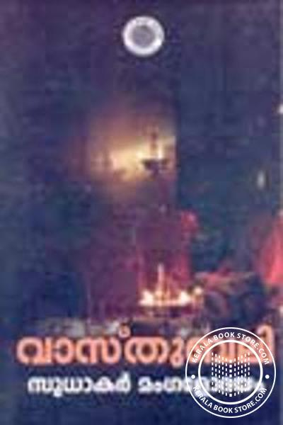 Cover Image of Book വാസ്തുബലി