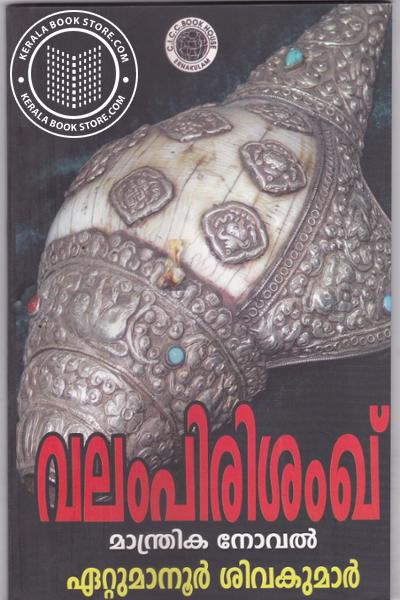 Image of Book Valampirisanghu
