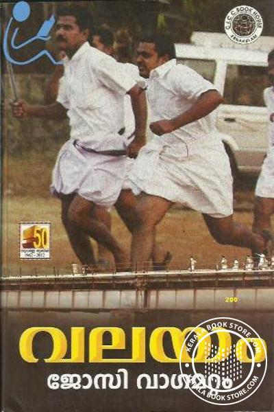 Cover Image of Book വലയം