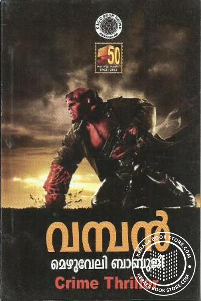 Cover Image of Book വമ്പന്‍