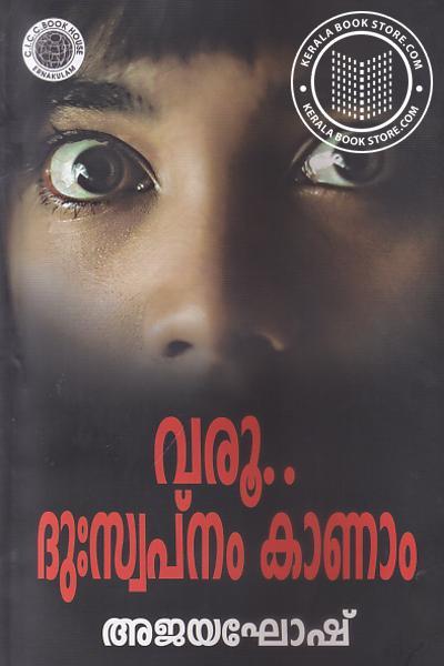 Image of Book Varu Duswapnam Kanam