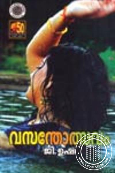 Cover Image of Book Vasantholsavam
