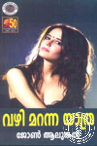 Cover Image of Book vazhi maranna yathra
