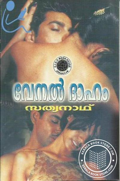 Cover Image of Book വേനല് ദാഹം