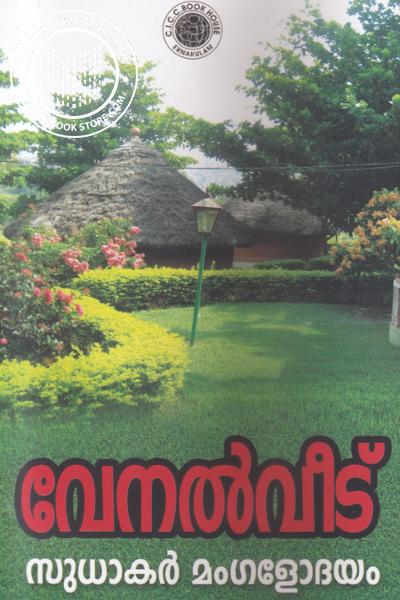 Cover Image of Book Venal Veedu