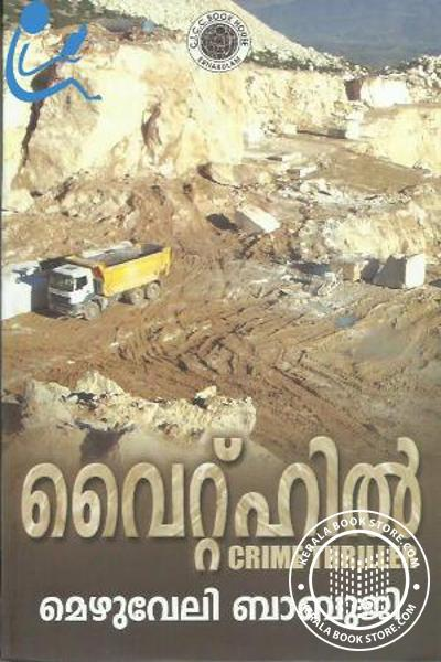 Cover Image of Book White Hill