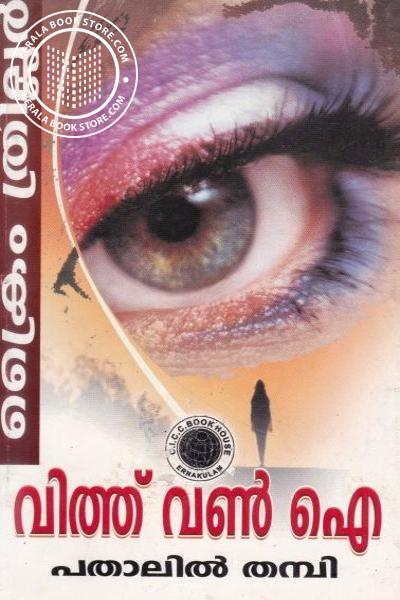 Cover Image of Book With One Eye