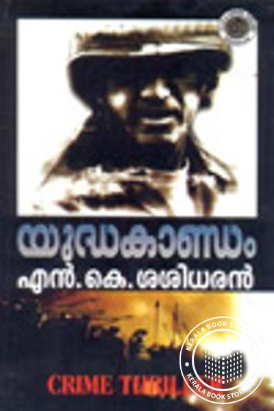 Cover Image of Book യുദ്ധകാണ്ഡം
