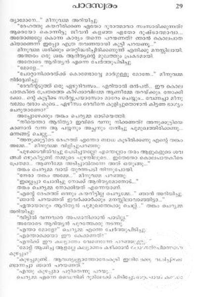 inner page image of പാദസ്വരം
