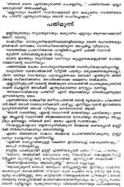 inner page image of പ്രണാമം