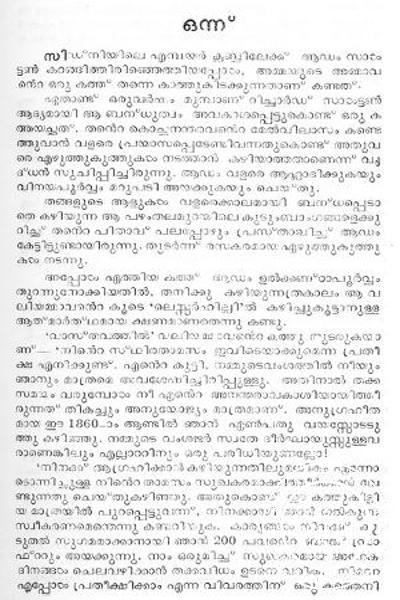 inner page image of സര്പ്പരക്ഷസ്