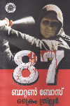 Thumbnail image of Book Eighty Seven Crime Thriller