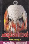 Thumbnail image of Book ചതുര്ദശിനാള്