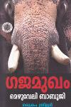 Thumbnail image of Book ഗജമുഖം