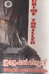 Thumbnail image of Book Illusion Villege