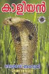 Thumbnail image of Book കാളിയന്