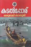 Thumbnail image of Book Kadalpporu