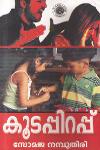 Thumbnail image of Book കൂടെപ്പിറപ്പ്