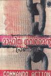 Thumbnail image of Book Mafiya Goverment