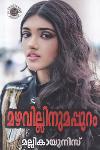 Thumbnail image of Book Mazhavillinumappuram