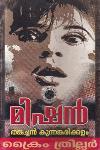 Thumbnail image of Book മിഷന്